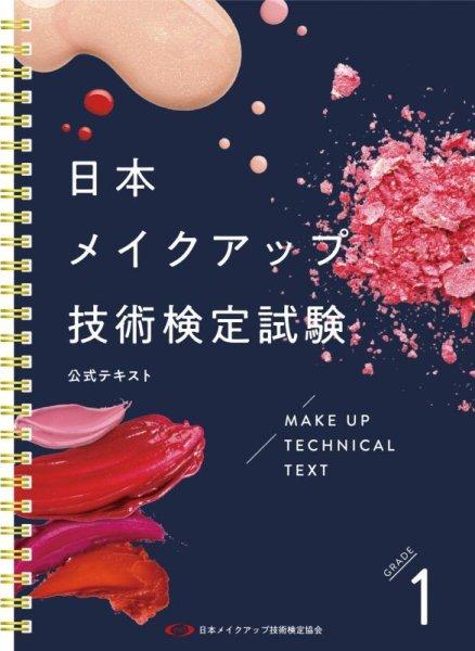 画像1: (20年度改訂版)日本メイクアップ技術検定試験1級 公式テキスト (1)