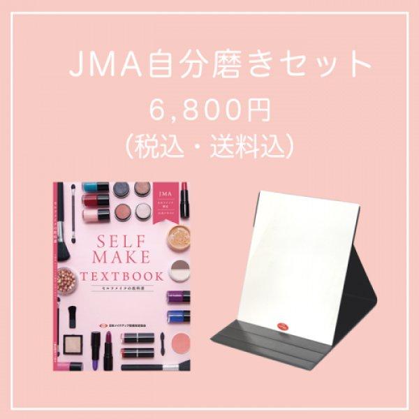 画像1: ■送料込■【セット価格】JMA自分磨きセット (1)