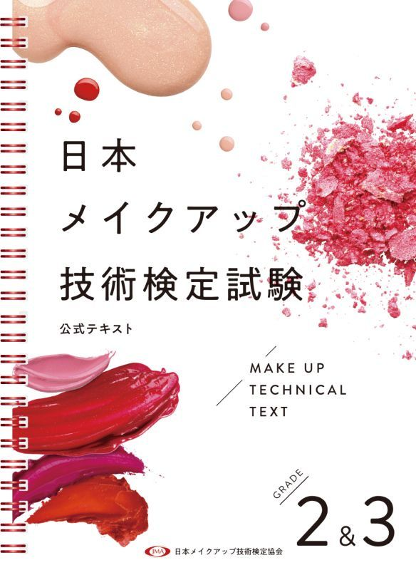 (20年度改訂版)日本メイクアップ技術検定試験3級2級 公式テキスト                                        [61323]